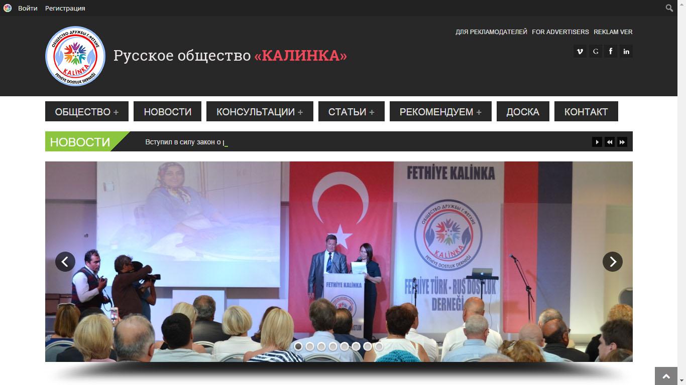 Fethiye Rus Dayanışma Derneği web sitesi tasarımı